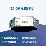 断电传感器220V停电报警器485输出通用协议