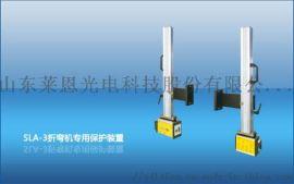 SLA-3折弯机专用保护装置