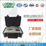 路博LB-7022攜帶型油煙檢測儀-餐飲快檢
