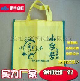 供应**购物环保手提无纺布袋
