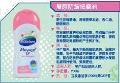 婴幼儿洗护-宝比珊复原防皱按摩油