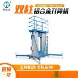 供應雙柱鋁合金高空作業平臺 電動小型移動平臺雙柱鋁合金升降機