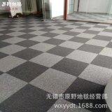 办公室地毯方块地毯卧室满铺台球室工程商用酒店客厅房间地毯拼接