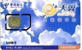 中国电信3G无限上网卡