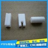 铁氟龙加工件加工 优质聚四氟乙烯板 PTFE塑料配件CNC雕刻加工