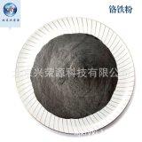 高碳铬铁CrFe70 50-100目低硅高碳铬铁粉