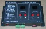 LED护栏管控制器