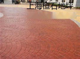 桓石hs混凝土压模,压花处理地坪,彩色压印地坪
