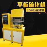 皮帶平板硫化機 廠家供應小型平板硫化機