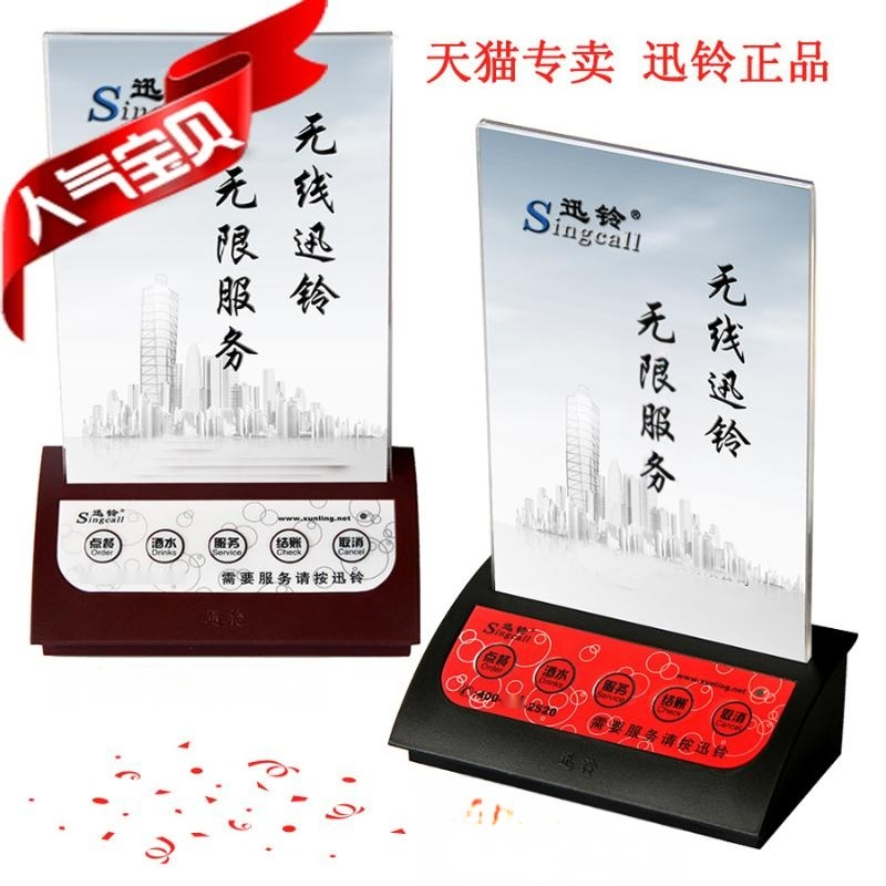 迅鈴臺卡無線呼叫器茶樓飯店餐廳APE730BH