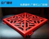 镂空艺术铝单板 供应佛山深圳 规格来样定制铝幕墙