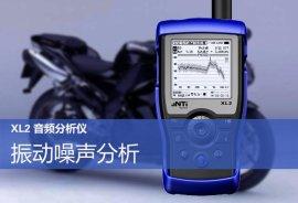XL2 振动噪声测试仪