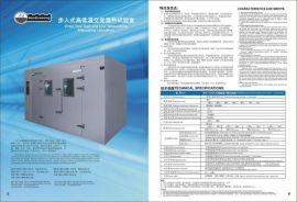 供应生产步入式高低温交变试验室
