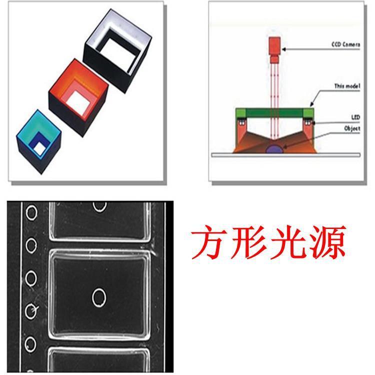 方形LED光源,方框光源,机器视觉光源