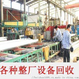 广东韶关回收二手机床,收购废旧金属,整厂设备回收