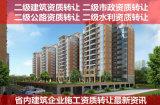 杭州隧道工程资质代办专业机构