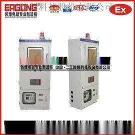 具备低压联锁断电功能的防爆正压配电柜