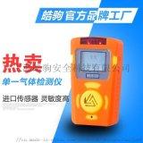 上海皓驹NA8复合式气体检测仪