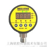 MD-S800 数显压力控制器