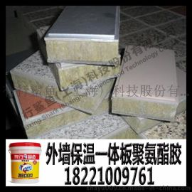 巖棉板夾心復合板聚氨酯膠水,巖板三明治復合板聚氨酯膠