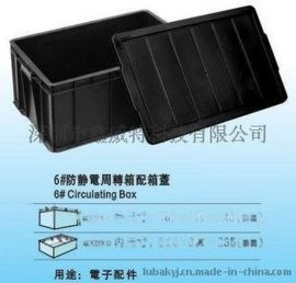 6#防静电周转箱防静电卡板塑料元件盒厂家