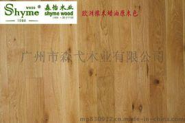 橡木多层 三层实木复合地板  木蜡油原木色