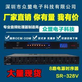 厂家直销 8路电源时序器 带电压显示万能插座保护控制器 SR-328V