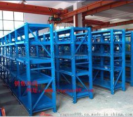供应精品绍兴重型模具架厂家、湖州层板式模具架报价、嘉兴模具架招商