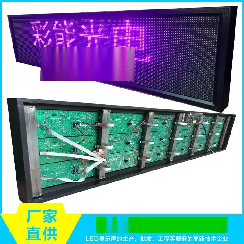 彩能光电 P10单紫LED显示屏