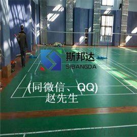 羽毛球室地板 羽毛球塑胶地板 羽毛球室运动地板
