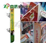 侧翼夹 广告夹 货架夹 层板夹 促销夹 PVC广告夹MS-E005