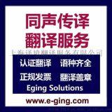 发布会同传设备价格-上海专业的同传公司-会议同传