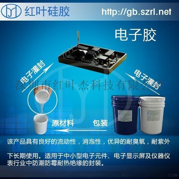 绝缘防水灌封胶 电子元件封装胶