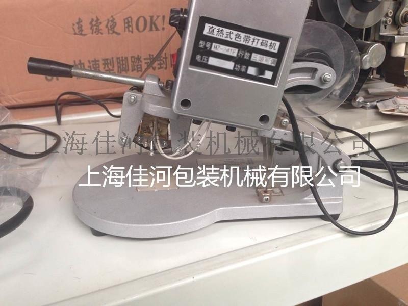 佳河HP-241S手动色带打码机