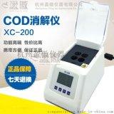 XC-200消解仪