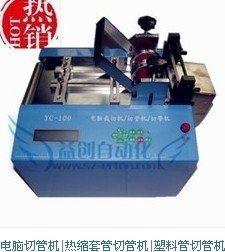 标准裁切棉编织带切带机 商标带裁切机 热断机