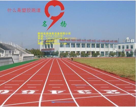广西塑胶跑道生产厂家