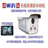 自带WIFI监控摄像机