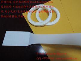 墨田白色电池易拉胶带MT-70410