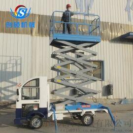 新品车载剪叉式升降机电动液压升降货梯登高车移动式升降平台货梯