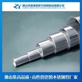 大量供应304不锈钢管 焊管圆管不锈钢伸缩管 佛山不锈钢管加工