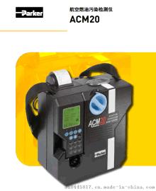 派克航空燃油污染检测仪ACM20/parker航空燃油污染检测仪