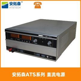 厂家供应直流电源 稳压直流电源ATS6060K