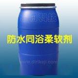 防水剂同浴柔软剂
