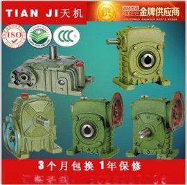 WP蜗轮蜗杆减速机厂家价格单级单段减速机选型型号