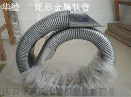 矩形金属软管/jr-2型矩形金属软管/机床穿线软管