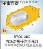 內場防爆強光泛光燈BYC6120C-J150正輝廠家