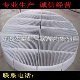 专业定制 平板式除雾器 脱硫塔废气塔专用雾滴分离