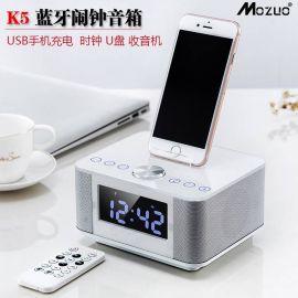 MOZUO K5 蓝牙音箱带闹钟收音机时钟音响