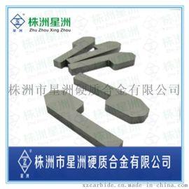 硬质合金非标刀具 钨钢异型刀片 可来图来样定制 硬质合金厂家